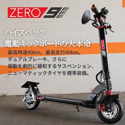 ZERO9オフィシャルサイト